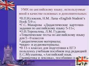 УМК по английскому языку, используемые мной в качестве основных и дополнитель