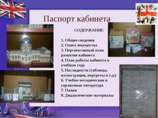 Паспорт кабинета СОДЕРЖАНИЕ  1. Общие сведения 2. Опись имущества 3. Перспек