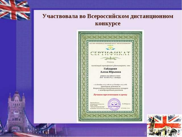 Участвовала во Всероссийском дистанционном конкурсе