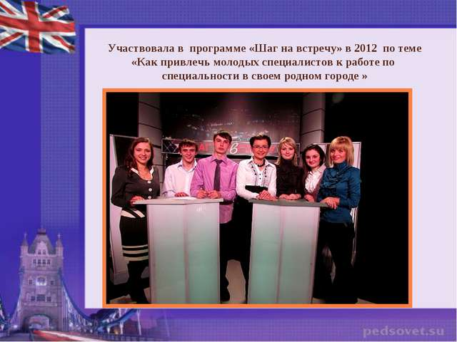 Участвовала в программе «Шаг на встречу» в 2012 по теме «Как привлечь молодых...