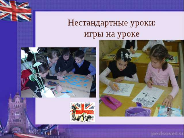 Нестандартные уроки: игры на уроке