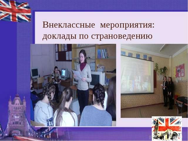 Внеклассные мероприятия: доклады по страноведению
