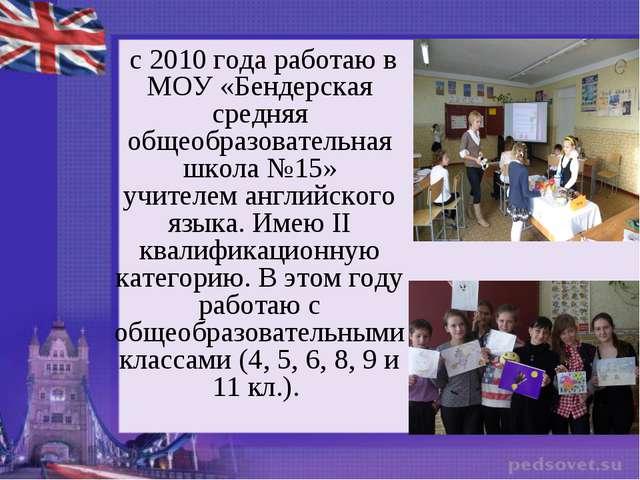 с 2010 года работаю в МОУ «Бендерская средняя общеобразовательная школа №15»...
