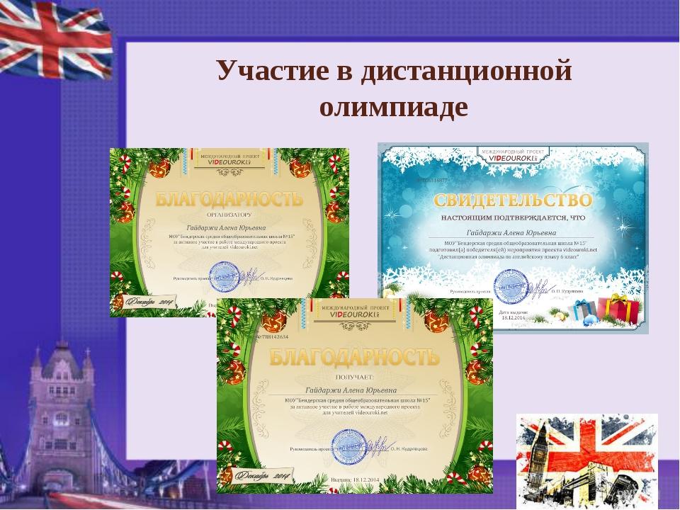 Участие в дистанционной олимпиаде