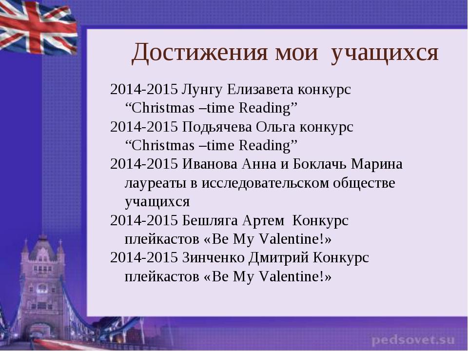 "Достижения мои учащихся 2014-2015 Лунгу Елизавета конкурс ""Christmas –time Re..."