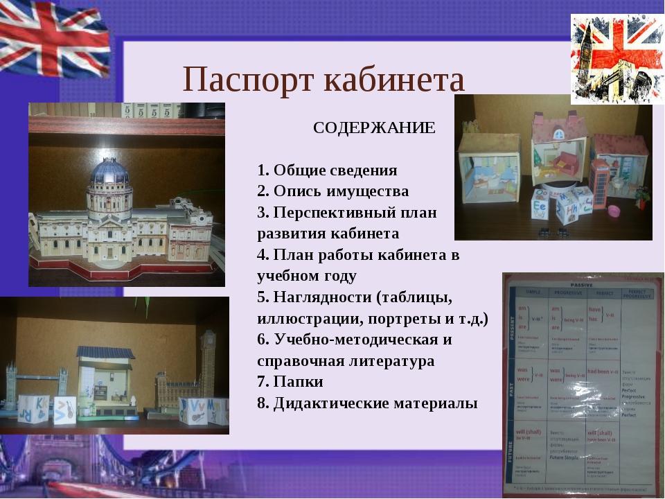 Паспорт кабинета СОДЕРЖАНИЕ  1. Общие сведения 2. Опись имущества 3. Перспек...