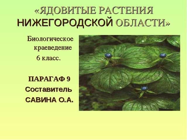 «ЯДОВИТЫЕ РАСТЕНИЯ НИЖЕГОРОДСКОЙ ОБЛАСТИ» Биологическое краеведение 6 класс....