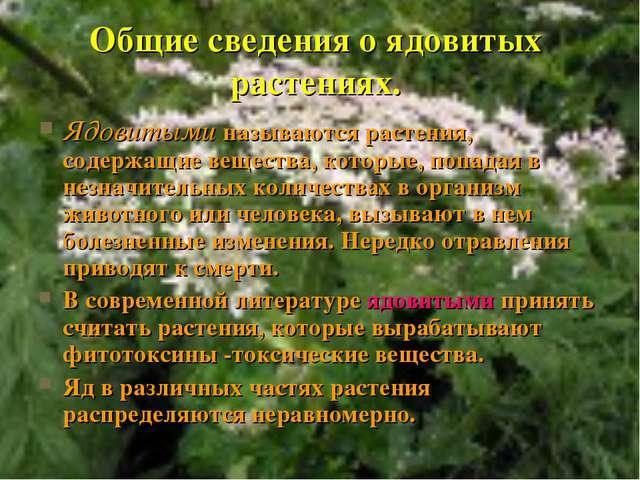 Общие сведения о ядовитых растениях. Ядовитыми называются растения, содержащи...