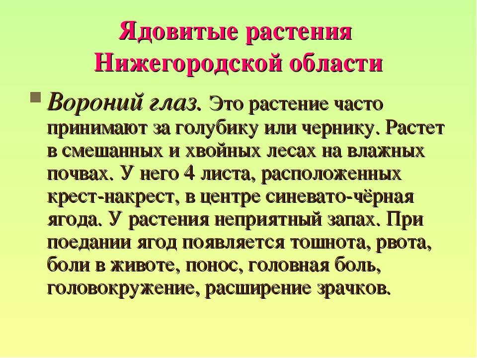 Ядовитые растения Нижегородской области Вороний глаз. Это растение часто прин...
