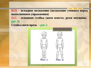 И.П. - исходное положение (положение ученика перед выполнением упражнения) О