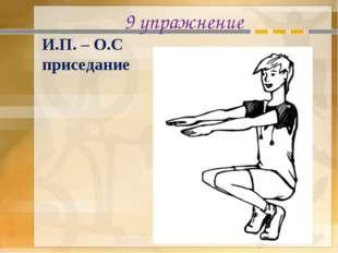 9 упражнение И.П. – О.С приседание
