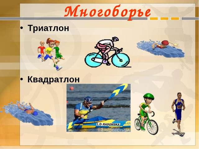 Многоборье Триатлон Квадратлон