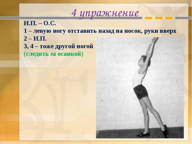4 упражнение И.П. – О.С. 1 – левую ногу отставить назад на носок, руки вверх...