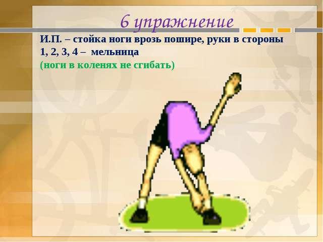 6 упражнение И.П. – стойка ноги врозь пошире, руки в стороны 1, 2, 3, 4 – мел...