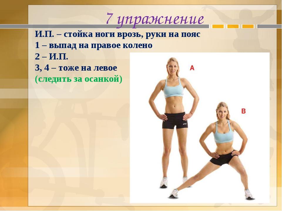 7 упражнение И.П. – стойка ноги врозь, руки на пояс 1 – выпад на правое колен...