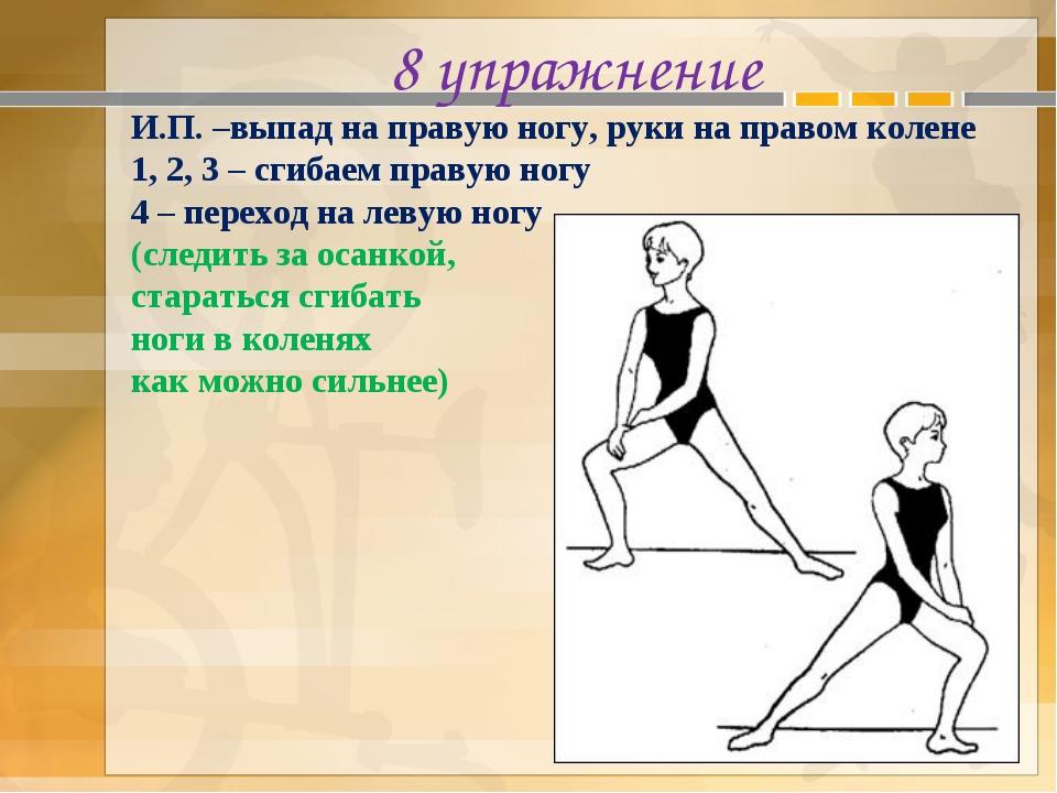 8 упражнение И.П. –выпад на правую ногу, руки на правом колене 1, 2, 3 – сгиб...