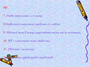 №3. 7. Разделительный ь и ъ знаки 8.Раздельное написание предлога со словом 9
