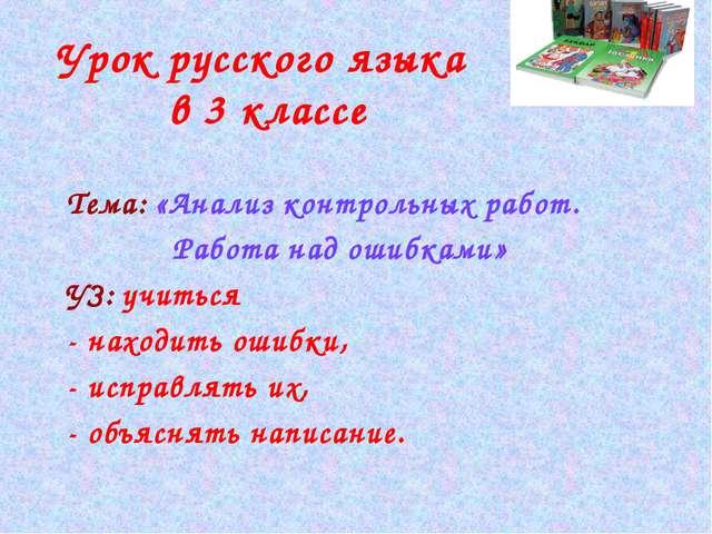 Урок русского языка в 3 классе Тема: «Анализ контрольных работ. Работа над ош...