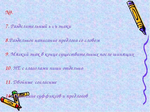 №3. 7. Разделительный ь и ъ знаки 8.Раздельное написание предлога со словом 9...