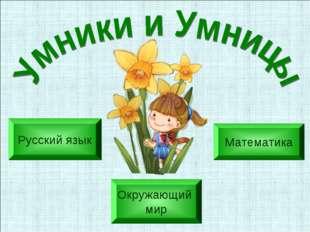 Русский язык Математика Окружающий мир