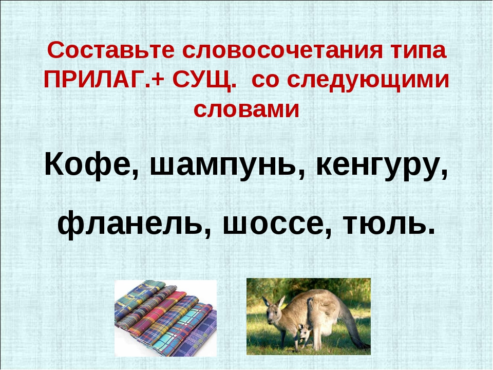 Составьте словосочетания типа ПРИЛАГ.+ СУЩ. со следующими словами Кофе, шамп...