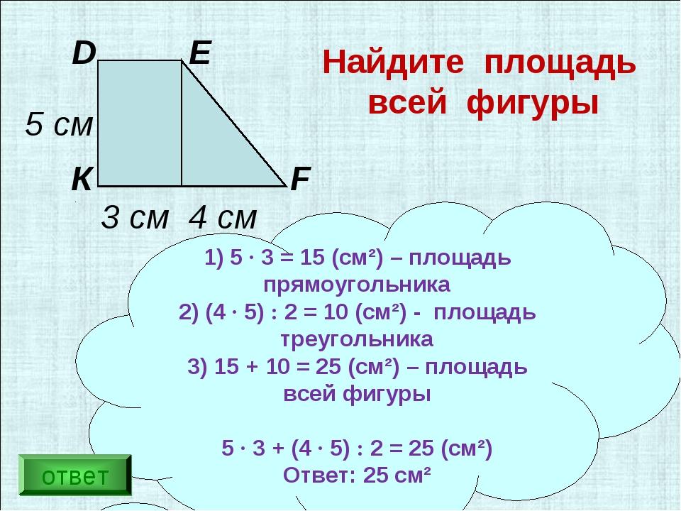 1) 5 · 3 = 15 (см²) – площадь прямоугольника 2) (4 · 5) : 2 = 10 (см²) - площ...
