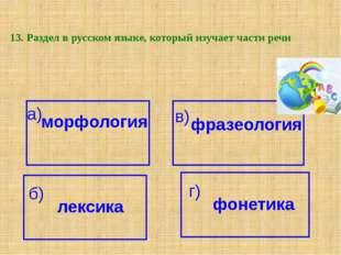13. Раздел в русском языке, который изучает части речи а) морфология фразеоло