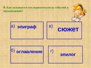 9. Как называется последовательность событий в произведении? а) эпиграф сюжет