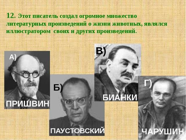 12. Этот писатель создал огромное множество литературных произведений о жизни...