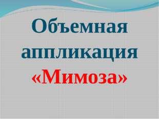 Объемная аппликация «Мимоза»
