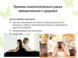 Причины психологического риска эмоционального здоровья Группа семейных фактор