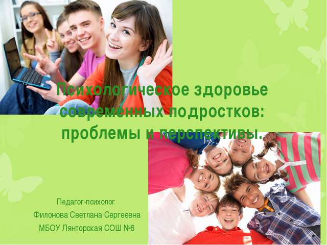 Психологическое здоровье современных подростков: проблемы и перспективы. Педа...