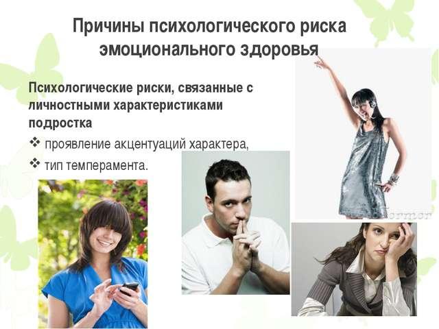 Причины психологического риска эмоционального здоровья Психологические риски,...