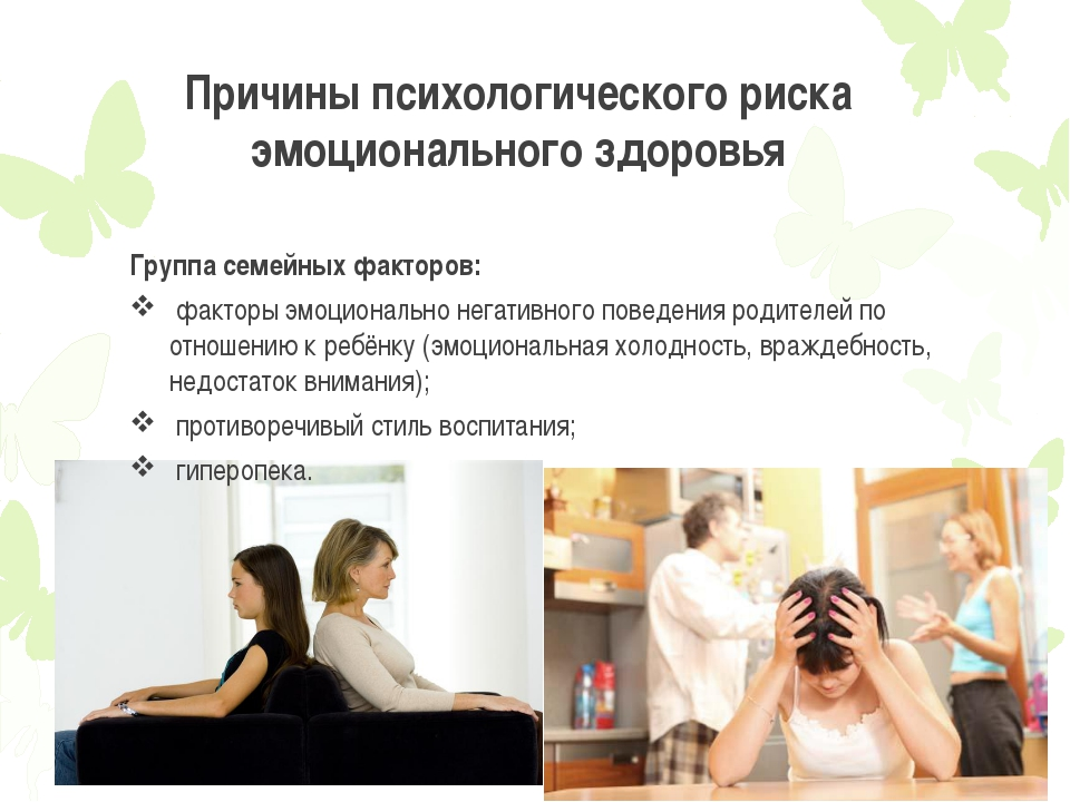 Причины психологического риска эмоционального здоровья Группа семейных фактор...