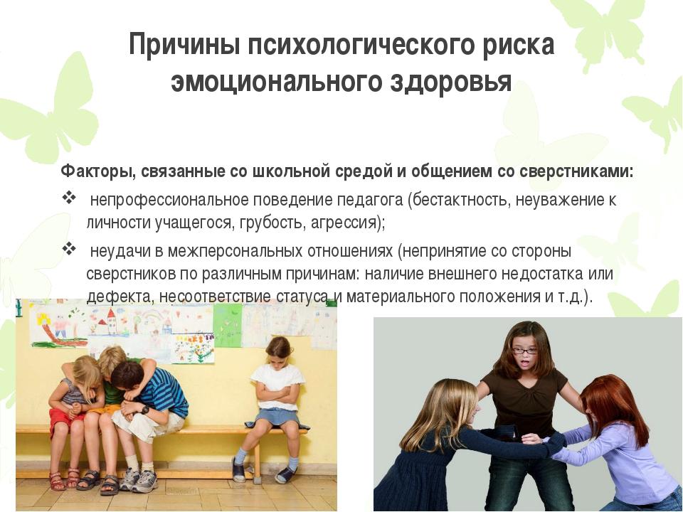 Причины психологического риска эмоционального здоровья Факторы, связанные со...