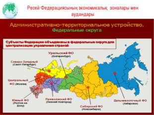 Ресей Федерациясының экономикалық зоналары мен аудандары Вставьте картинку, и