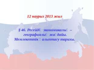 § 46. Ресейдің экономикалық – географиялық жағдайы. Мемлекеттік қалыптасу тар