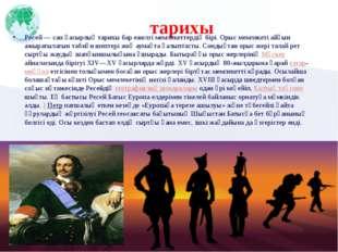 тарихы Ресей — сан ғасырлық тарихы бар ежелгі мемлекеттердің бірі. Орыс мемле