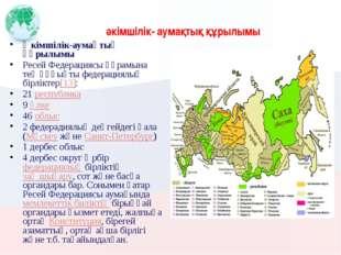 әкімшілік- аумақтық құрылымы Әкімшілік-аумақтық құрылымы Ресей Федерациясы қ