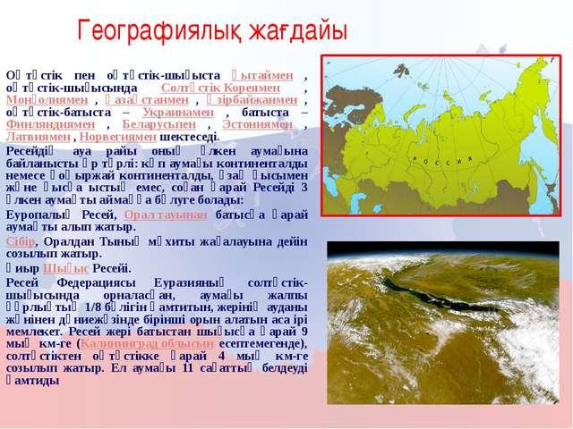 Географиялық жағдайы Оңтүстік пен оңтүстік-шығыста Қытаймен , оңтүстік-шығысы...