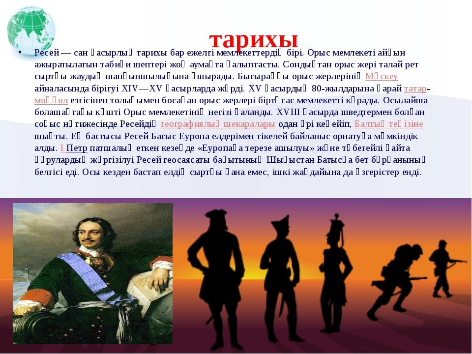 тарихы Ресей — сан ғасырлық тарихы бар ежелгі мемлекеттердің бірі. Орыс мемле...