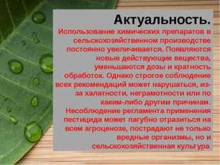 Актуальность. Использование химических препаратов в сельскохозяйственном прои