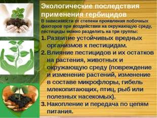 Экологические последствия применения гербицидов В зависимости от степени проя