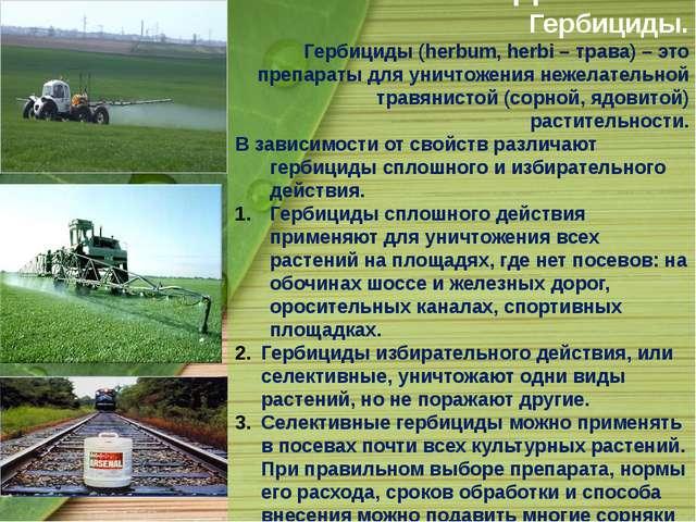 Объект исследования: Гербициды. Гербициды (herbum, herbi – трава) – это препа...