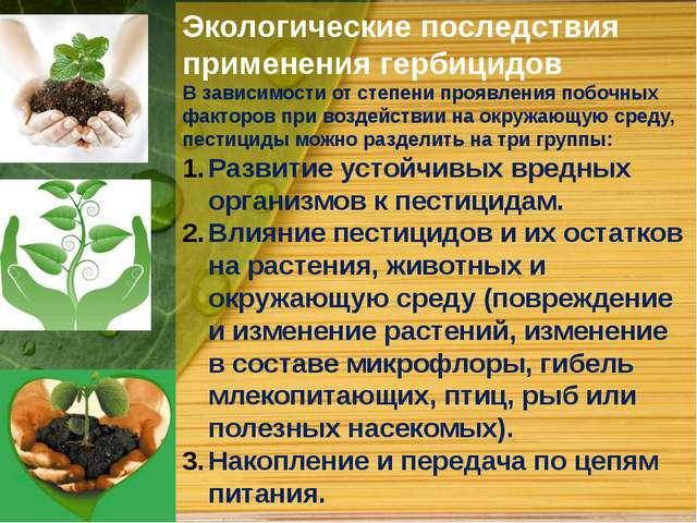 Экологические последствия применения гербицидов В зависимости от степени проя...