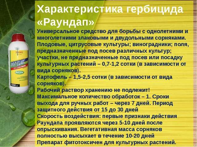 Характеристика гербицида «Раундап» Универсальное средство для борьбы с одноле...