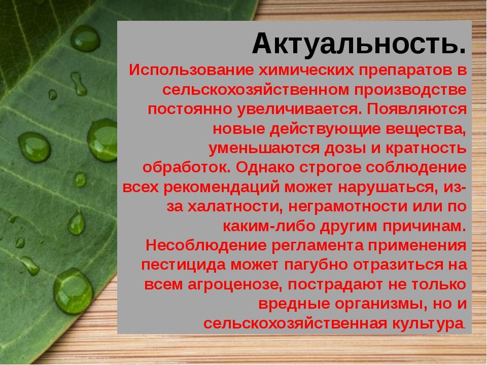 Актуальность. Использование химических препаратов в сельскохозяйственном прои...