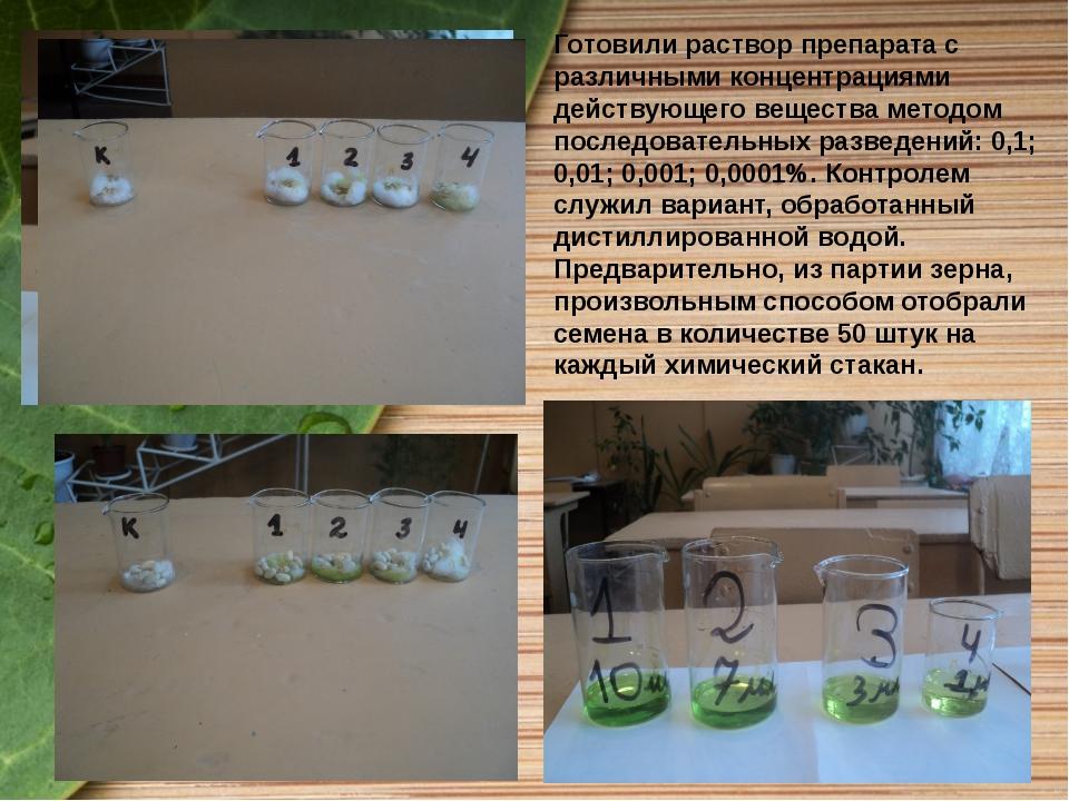 Готовили раствор препарата с различными концентрациями действующего вещества...