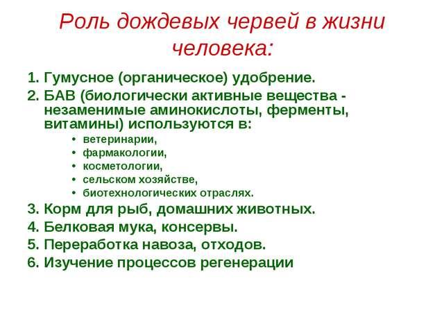 Роль дождевых червей в жизни человека: 1. Гумусное (органическое) удобрение....