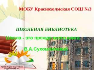 МОБУ Краснохолмская СОШ №3 ШКОЛЬНАЯ БИБЛИОТЕКА Школа - это прежде всего книга